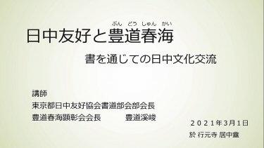 都日中channel★EP44 〈日中友好と豊道春海 都日中のために70〉