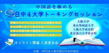 中国語を専攻する大学生トークセッション