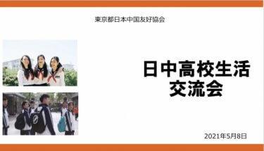 『日中高校生活交流会』実施報告