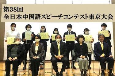 第39回全日本中国語スピーチコンテスト東京大会 参加者募集!