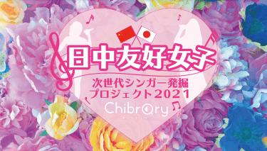 「日中友好女子〜次世代シンガー発掘プロジェクト〜」開催のお知らせ