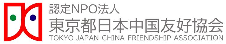 認定NPO法人東京都日本中国友好協会