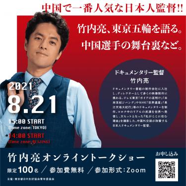 中国でもっとも人気のある日本人監督竹内亮氏オンライントークショー