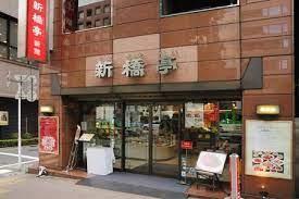 中国料理を知る  ~新橋亭 代表取締役会長 呉東富氏~ 都日中Channel # EP48