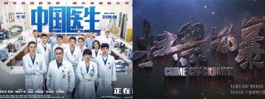 【青年委員会BLOG】最新中国ドラマ&映画ご紹介