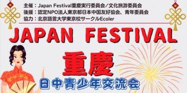 【日本人学生限定】Japan Festival重慶・日中青少年交流会の参加者募集